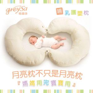 GreySa 格蕾莎 哺乳護嬰枕